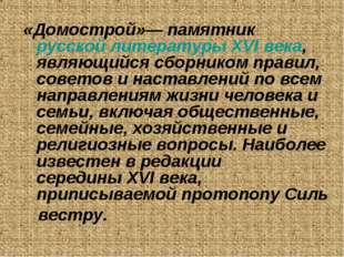 «Домострой»— памятникрусской литературыXVI века, являющийся сборником прав