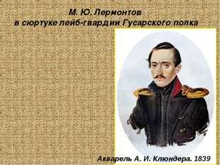 М. Ю. Лермонтов в сюртуке лейб-гвардии Гусарского полка