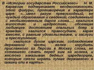 В «Истории государства Российского» Н. М. Карамзин подчеркивает неоднозначно