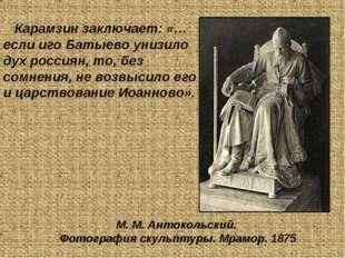М.М.Ан