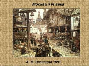 Москва XVI века   А.М. Васнецов 1891