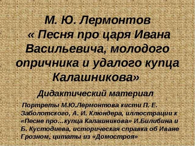 М. Ю. Лермонтов « Песня про царя Ивана Васильевича, молодого опричника и удал...