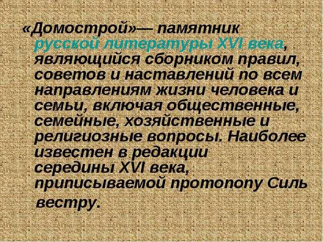 «Домострой»— памятникрусской литературыXVI века, являющийся сборником прав...