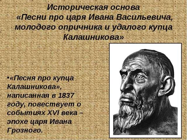 Историческая основа «Песни про царя Ивана Васильевича, молодого опричника и у...