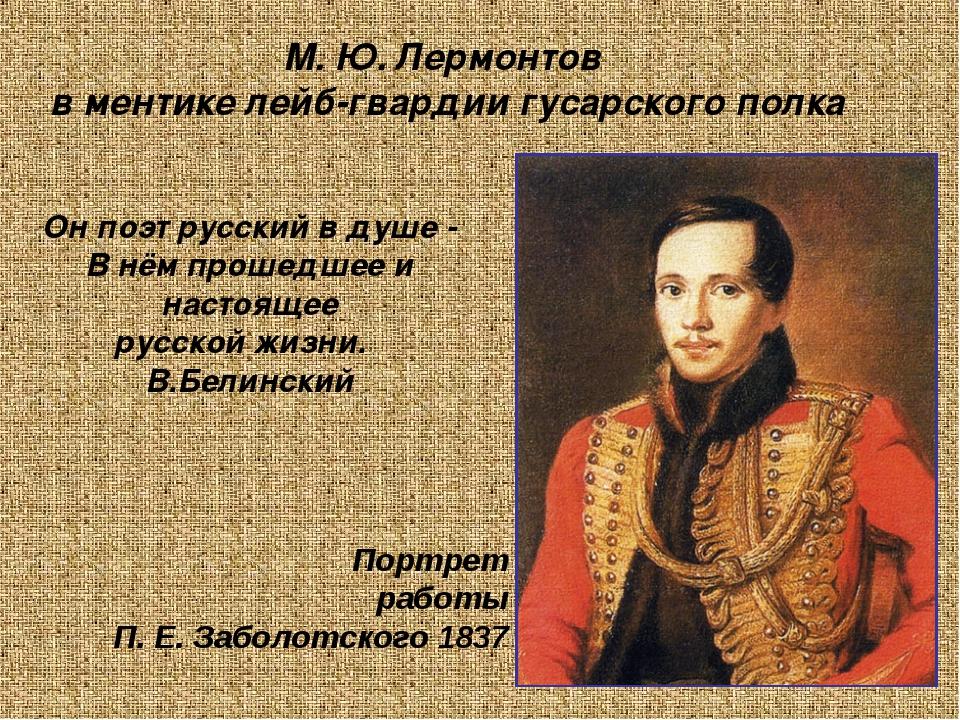 М.Ю.Лермонтов в ментике лейб-гвардии гусарского полка ...