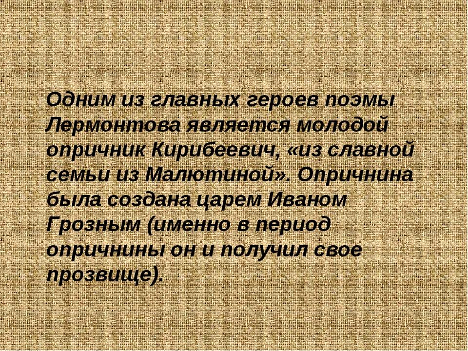 Одним из главных героев поэмы Лермонтова является молодой опричник Кирибееви...