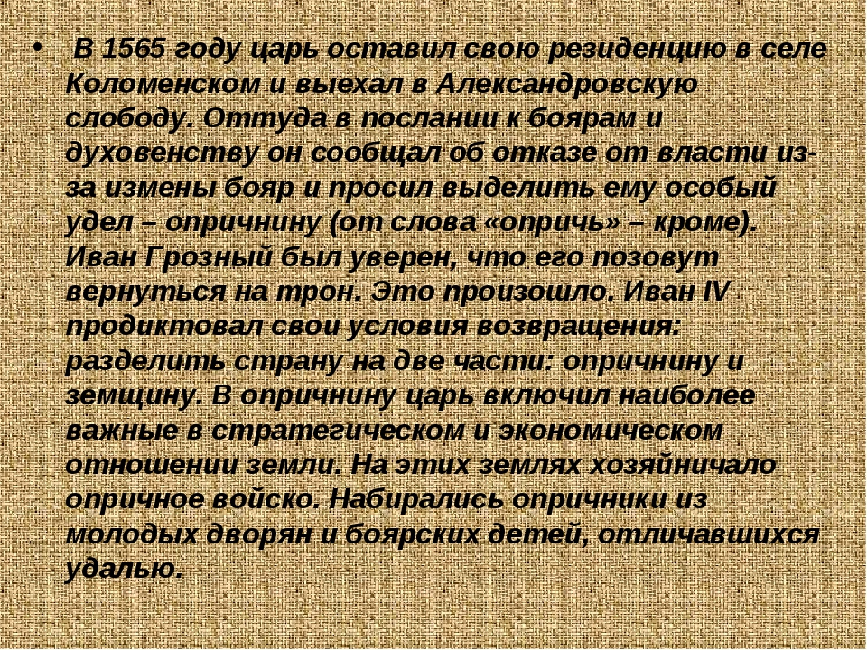 В 1565 году царь оставил свою резиденцию в селе Коломенском и выехал в Алекс...