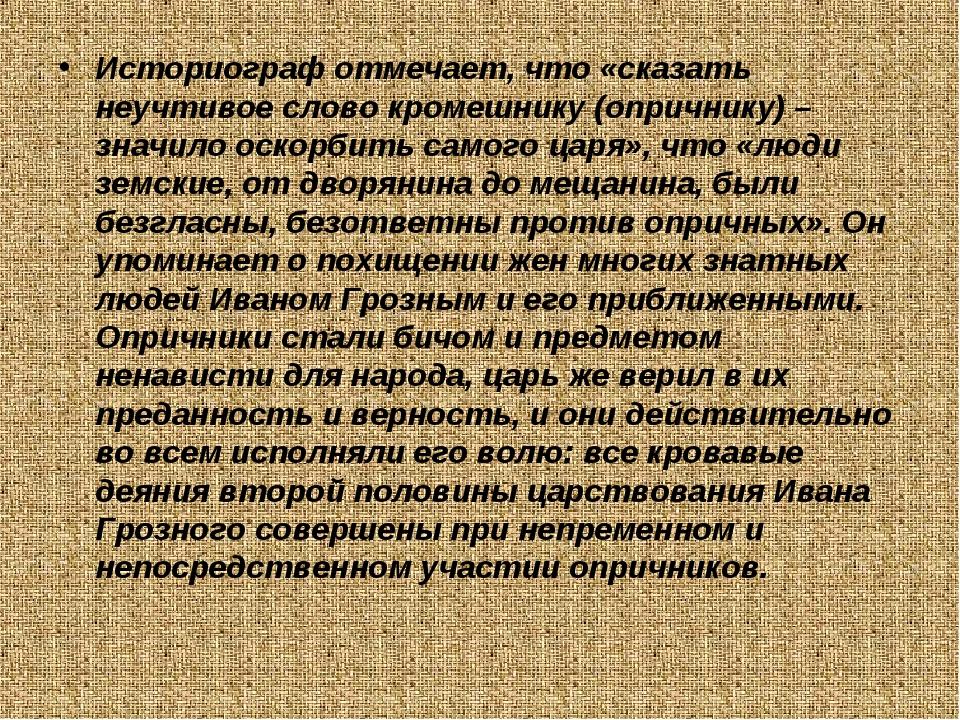 Историограф отмечает, что «сказать неучтивое слово кромешнику (опричнику) – з...