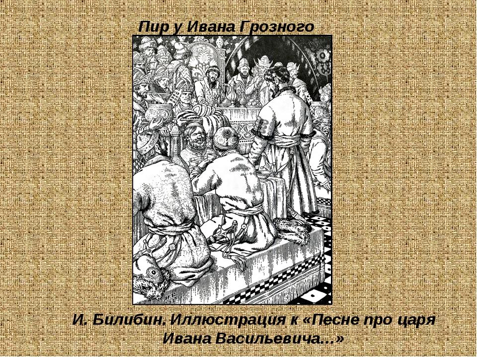 И. Билибин. Иллюстрация к «Песне про царя Ивана Васильевича…» Пир...