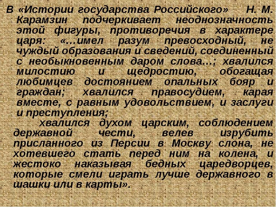 В «Истории государства Российского» Н. М. Карамзин подчеркивает неоднозначно...