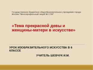"""Государственное бюджетное общеобразовательное учреждение города Москвы """"Мног"""