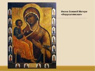 Икона Божией Матери «Иерусалимская»