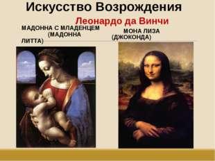 Искусство Возрождения Леонардо да Винчи МАДОННА С МЛАДЕНЦЕМ (МАДОННА ЛИТТА) М