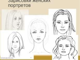 Зарисовки женских портретов