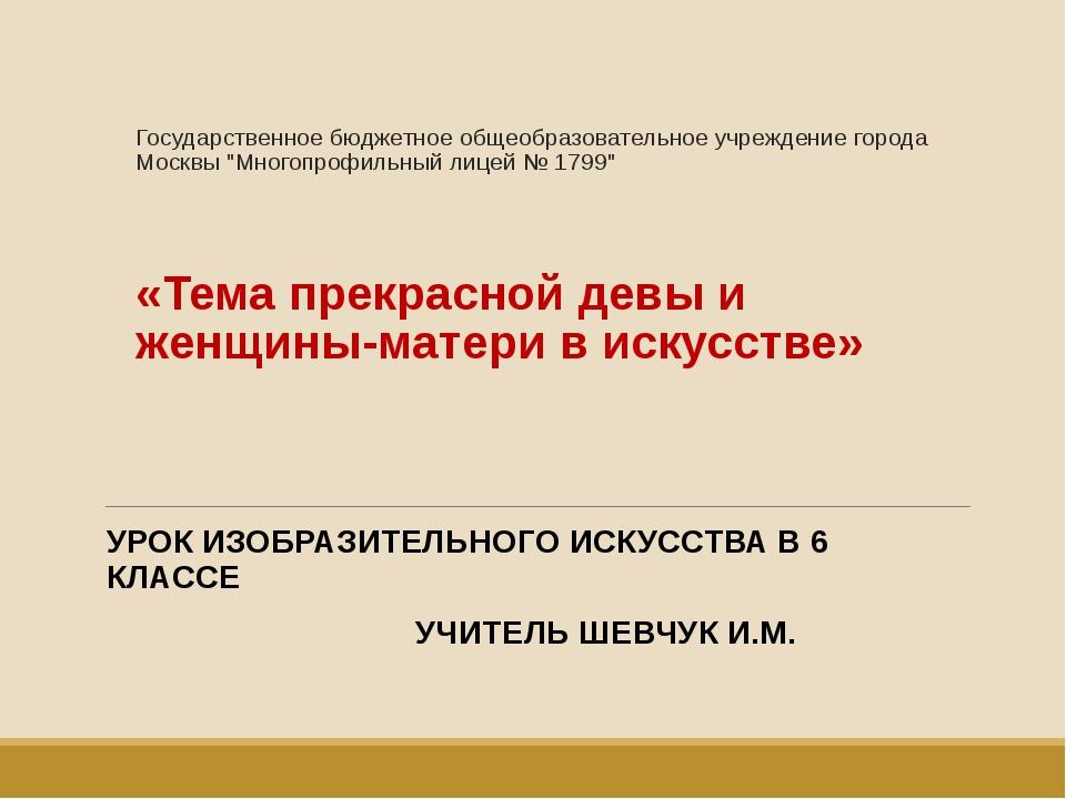 """Государственное бюджетное общеобразовательное учреждение города Москвы """"Мног..."""