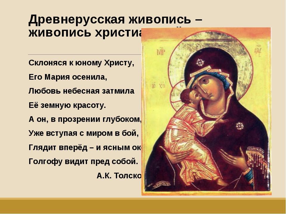 Древнерусская живопись – живопись христианской Руси. Склоняся к юному Христу,...