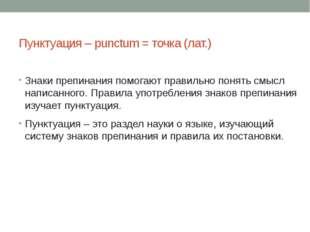 Пунктуация – punctum = точка (лат.) Знаки препинания помогают правильно понят