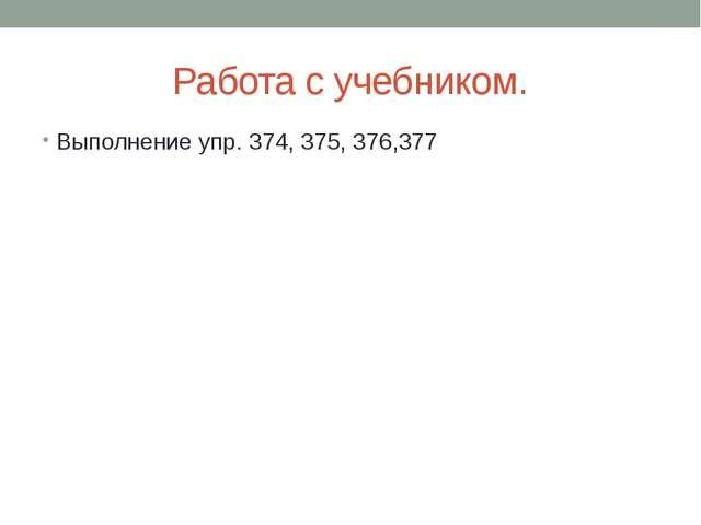 Работа с учебником. Выполнение упр. 374, 375, 376,377