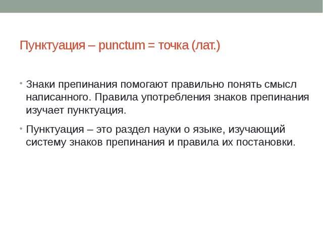 Пунктуация – punctum = точка (лат.) Знаки препинания помогают правильно понят...
