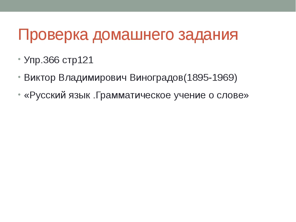 Проверка домашнего задания Упр.366 стр121 Виктор Владимирович Виноградов(1895...
