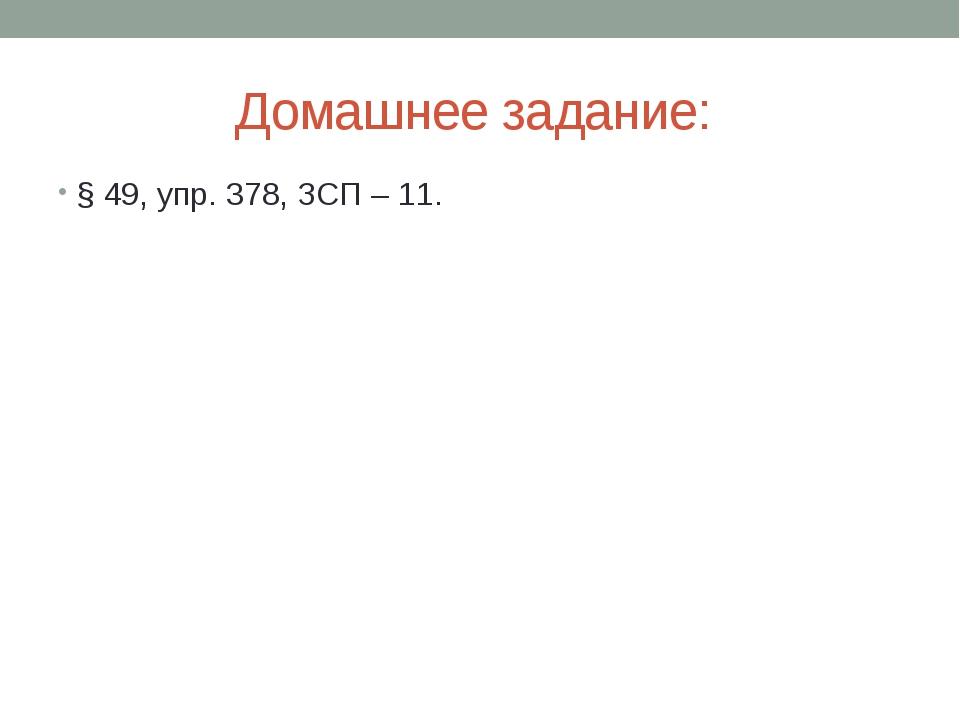 Домашнее задание: § 49, упр. 378, ЗСП – 11.