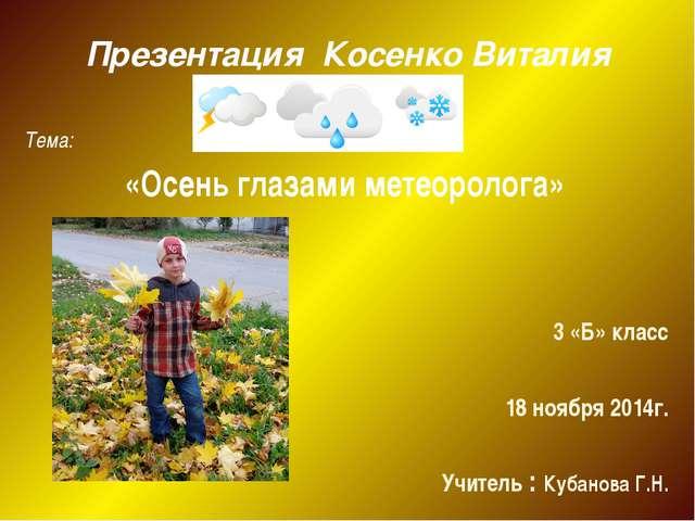 Тема: «Осень глазами метеоролога» 3 «Б» класс 18 ноября 2014г. Учитель : Куб...