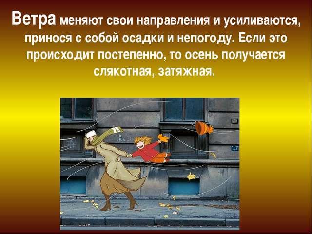 Ветра меняют свои направления и усиливаются, принося с собой осадки и непогод...