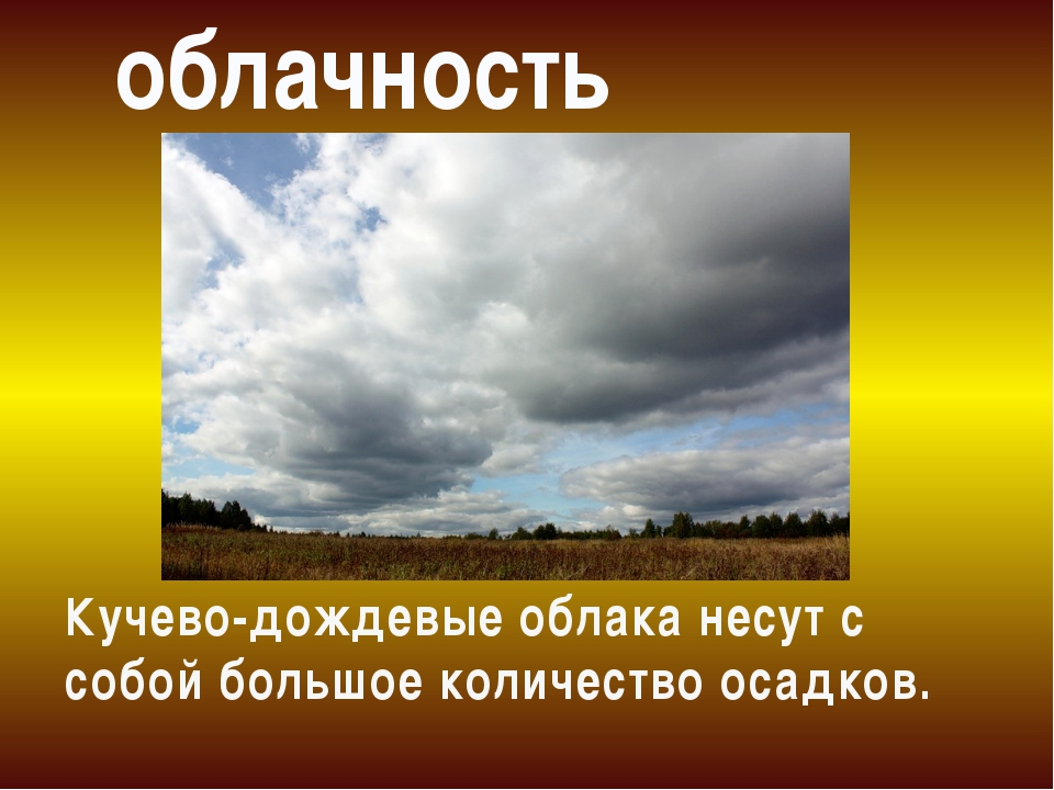 Кучево-дождевые облака несут с собой большое количество осадков. облачность