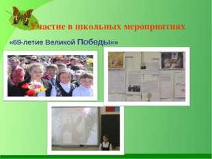Участие в школьных мероприятиях «69-летие Великой Победы»»