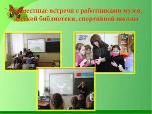 Совместные встречи с работниками музея, детской библиотеки, спортивной школы