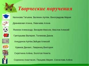 Творческие поручения Калинова Татьяна, Белянин Артём, Виноградова Мария Драч