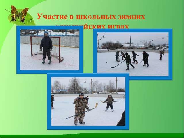 Участие в школьных зимних олимпийских играх
