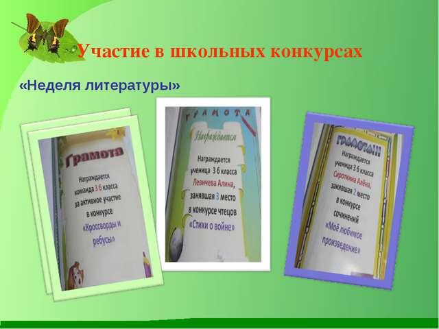 Участие в школьных конкурсах «Неделя литературы»