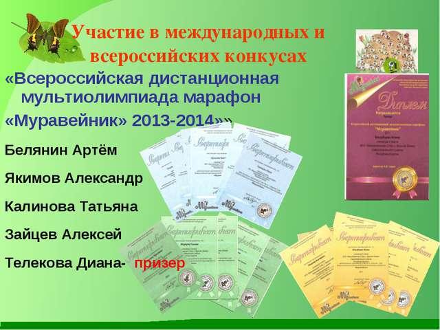 «Всероссийская дистанционная мультиолимпиада марафон «Муравейник» 2013-2014»»...