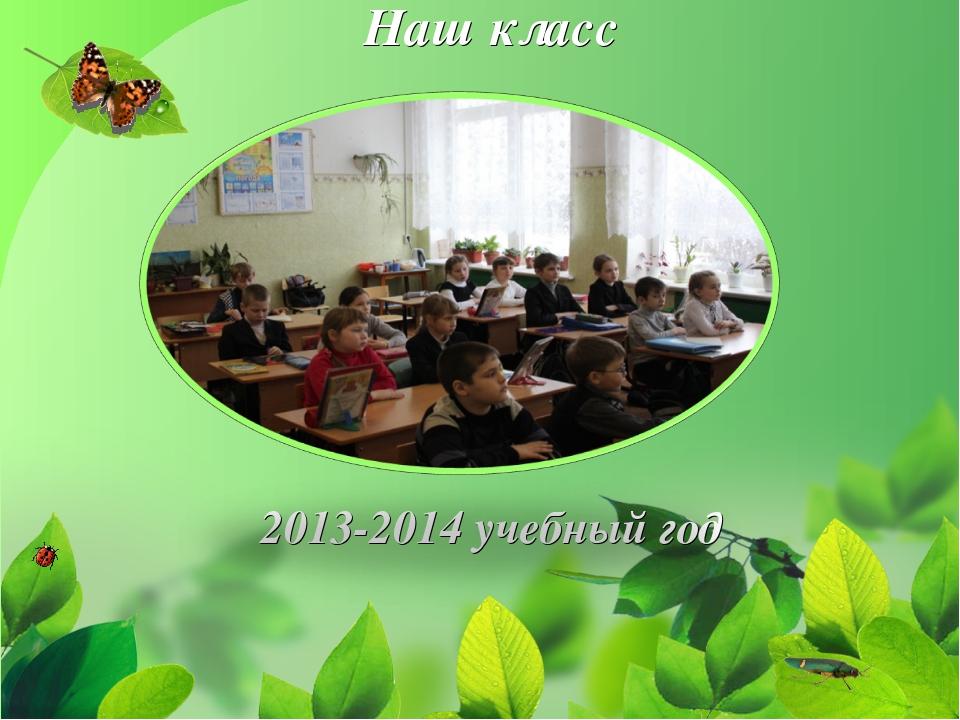 Наш класс 2013-2014 учебный год