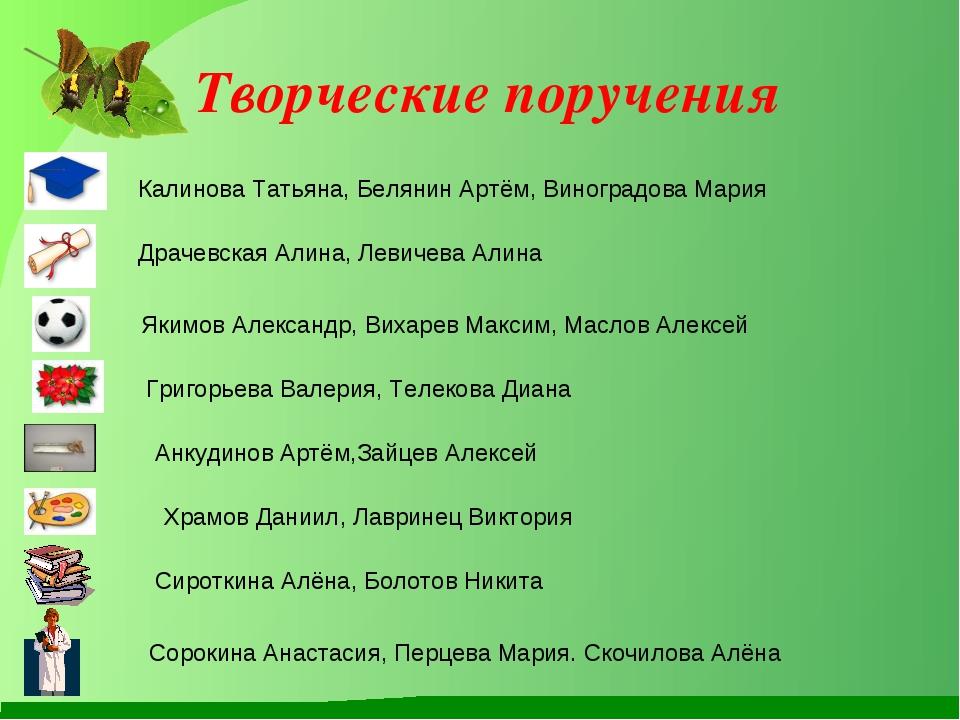 Творческие поручения Калинова Татьяна, Белянин Артём, Виноградова Мария Драч...