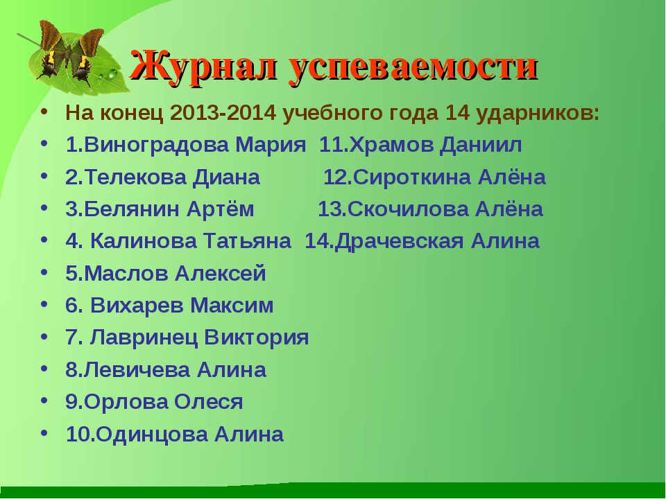 Журнал успеваемости На конец 2013-2014 учебного года 14 ударников: 1.Виноград...