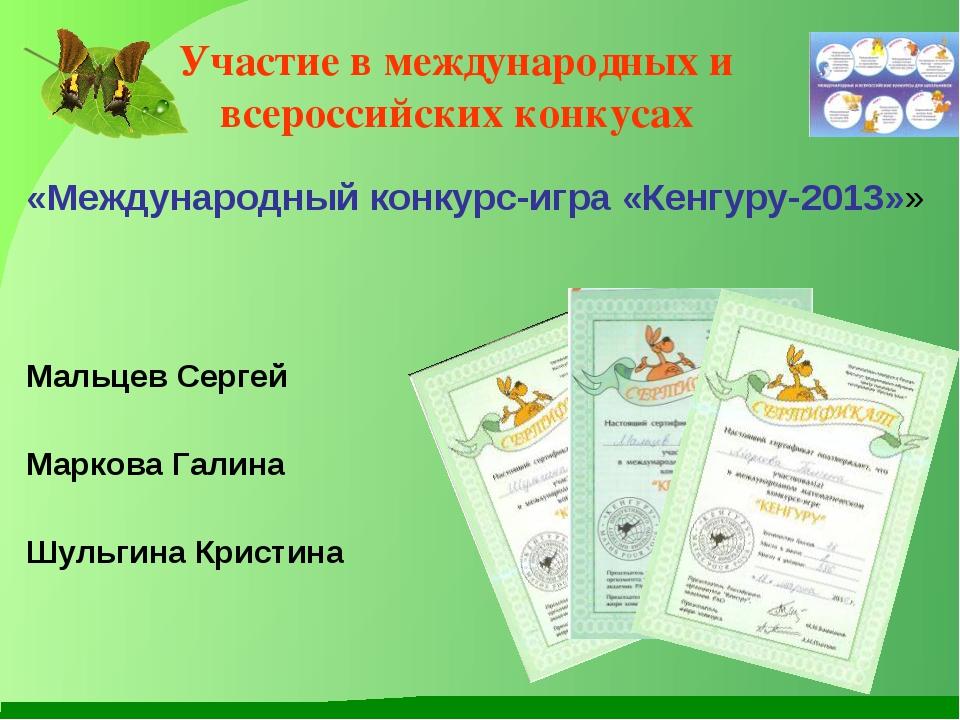 Участие в международных и всероссийских конкусах «Международный конкурс-игра...