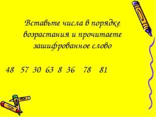 48 57 30 63 8 36 78 81 Вставьте числа в порядке возрастания и прочитаете заши