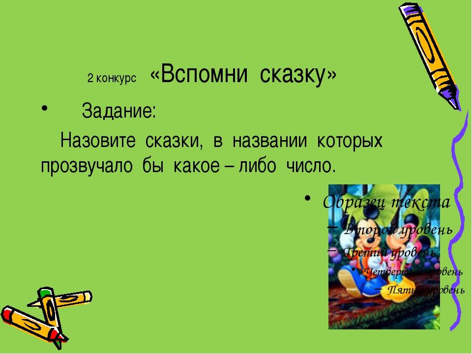 2 конкурс «Вспомни сказку» Задание: Назовите сказки, в названии которых прозв...