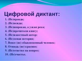 Цифровой диктант: 1. (Не)правда;  2. (Не)вежда; 3. (Не)широкая, а