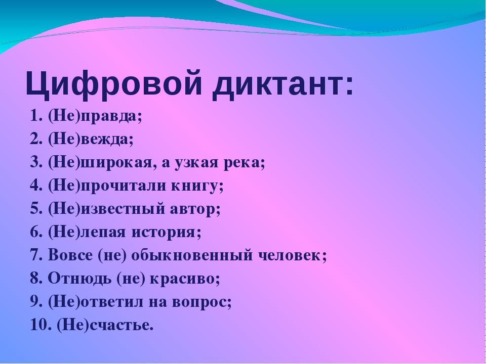 Цифровой диктант: 1. (Не)правда;  2. (Не)вежда; 3. (Не)широкая, а...
