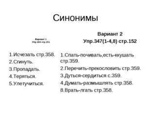 Синонимы Вариант 1 Упр.346 стр.151 1.Исчезать стр.358. 2.Сгинуть. 3.Пропадать