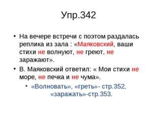 Упр.342 На вечере встречи с поэтом раздалась реплика из зала : «Маяковский, в