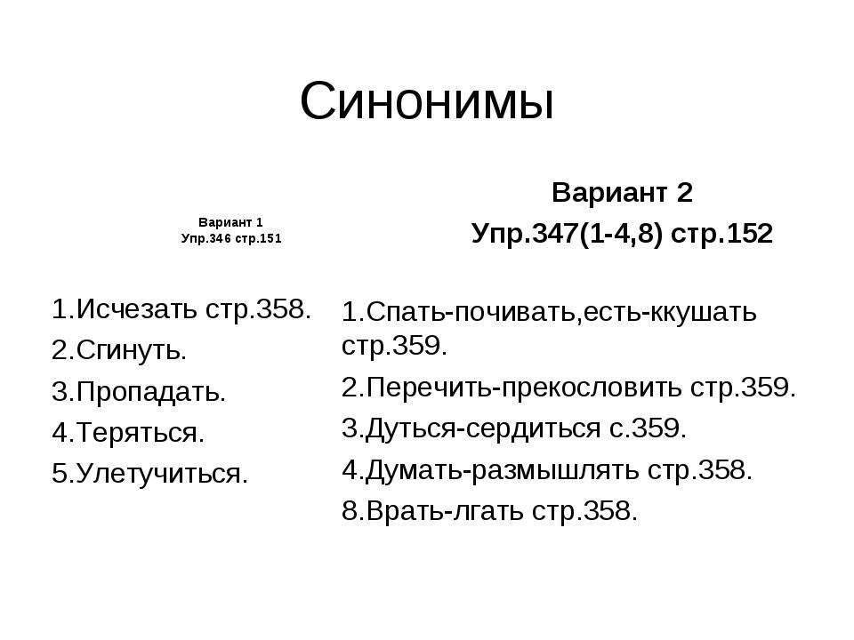 Синонимы Вариант 1 Упр.346 стр.151 1.Исчезать стр.358. 2.Сгинуть. 3.Пропадать...