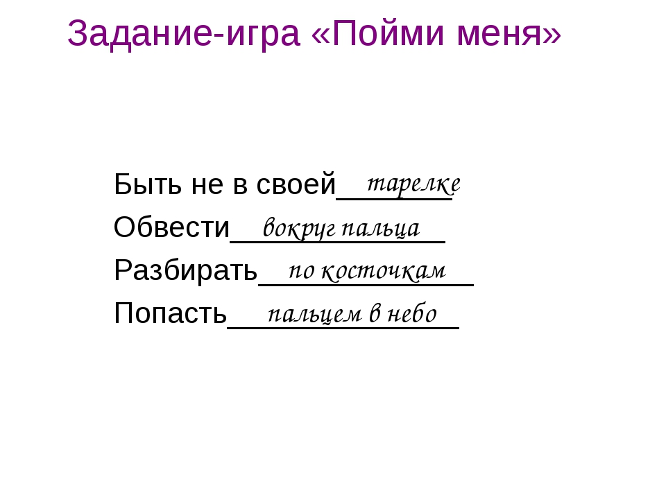 Задание-игра «Пойми меня» Быть не в своей_______ Обвести_____________ Разбира...