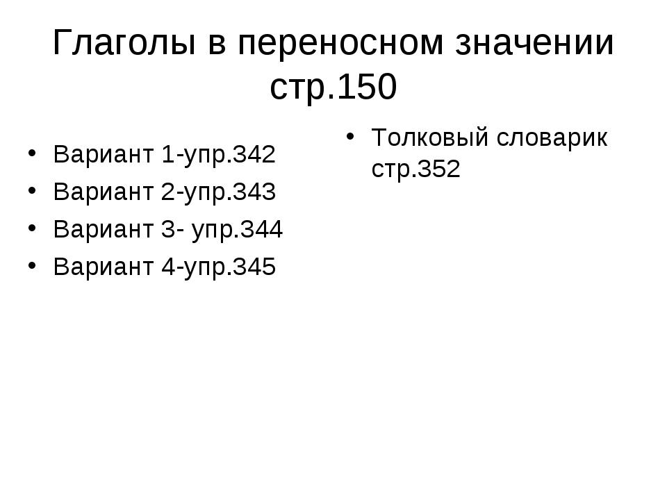 Глаголы в переносном значении стр.150 Вариант 1-упр.342 Вариант 2-упр.343 Вар...