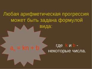 Любая арифметическая прогрессия может быть задана формулой вида: an = kn + b