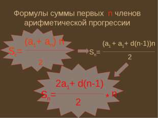Формулы суммы первых n членов арифметической прогрессии Sn= (a1+ an) n 2 Sn=
