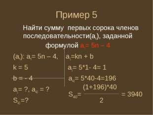 Пример 5 Найти сумму первых сорока членов последовательности(an), заданной фо